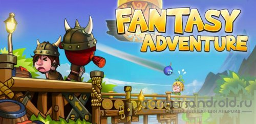 Fantasy Adventure