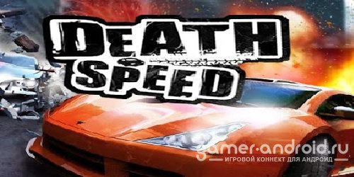 Death Speed 3D