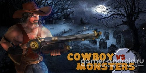 Cowboy vs Monsters