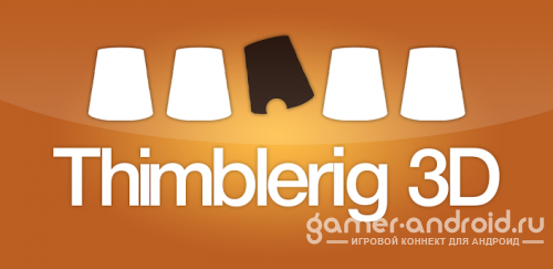 Наперстки 3D - Thimblerig