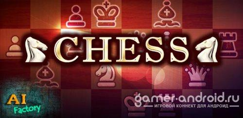 Chess - Интеллектуальная война