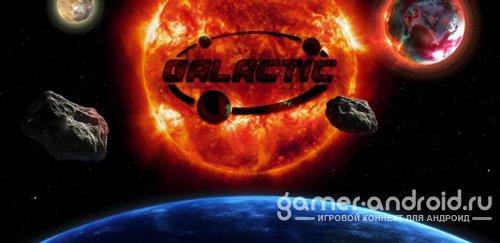 Galactic - Галактика