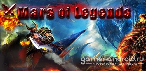 Mars of Legends - Легенда о Марсе
