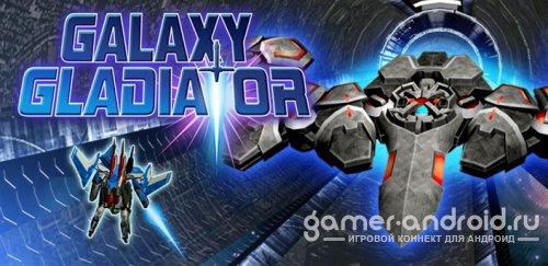 GALAXY GLADIATOR - Вертикальный стрелок