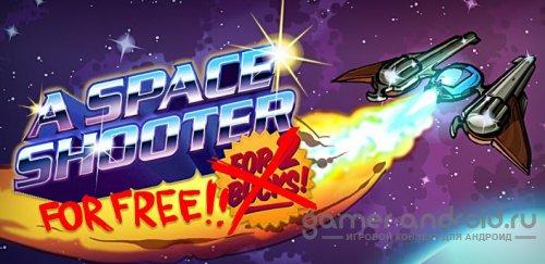 A Space Shooter - Космический шутер