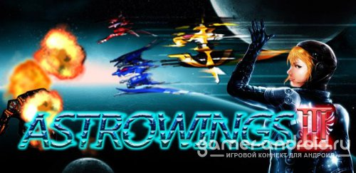 AstroWings3 - ICARUS - Продолжение саги