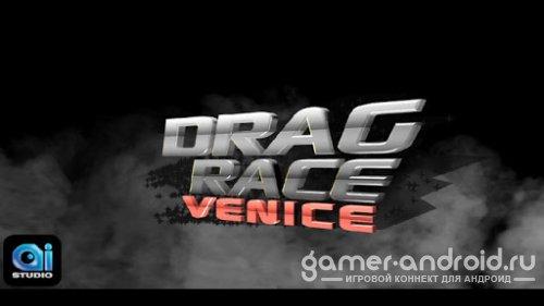 Drag Race Venice