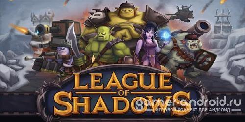 League of Shadows - Лига теней