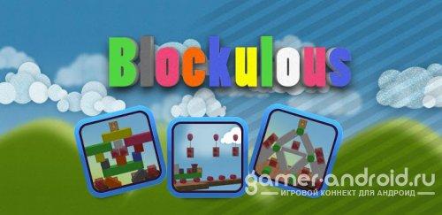 Blockulous