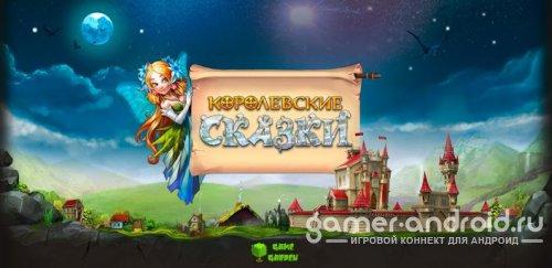 Fable Kingdom HD - Королевские Сказки