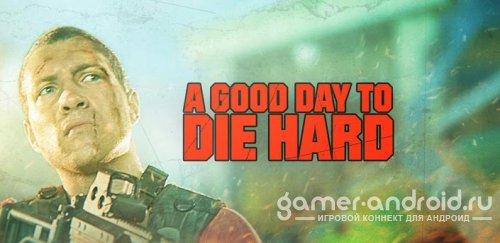 DIE HARD - Крепкий орешек: Хороший день, чтобы умереть