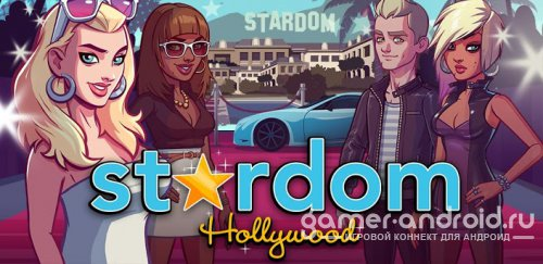STARDOM: HOLLYWOOD - Стань звездой Голливуда!