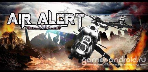 Air Alert