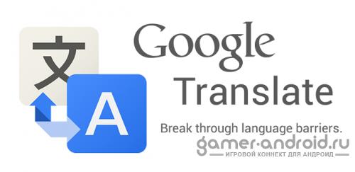 Google Translate - Переводчик от Google
