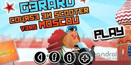 Gerard Scooter game - Гонки на скутере