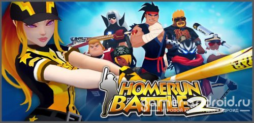 Homerun Battle 2