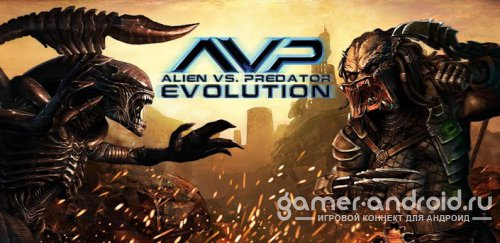 AVP: Evolution - Чужой против Хищника Эволюция