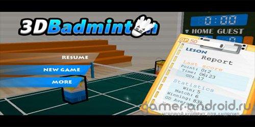 3D Badminton - Трехмерный Бадминтон