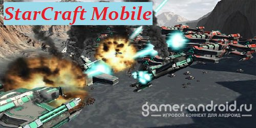 StarCraft Mobile