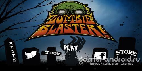 Zombie Blaster! - Зомби тир