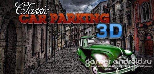 Classic Car Parking 3D - Парковка автомобиля