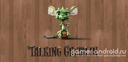 Talking Gremlin