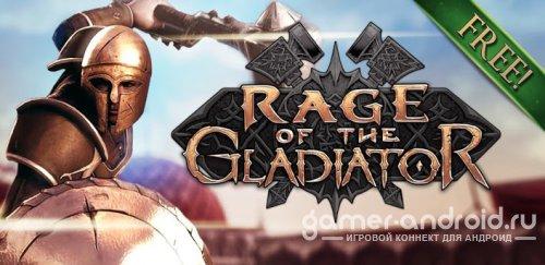 Rage of the Gladiator - Гладиаторские бои