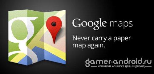 Google Maps - Карты Google