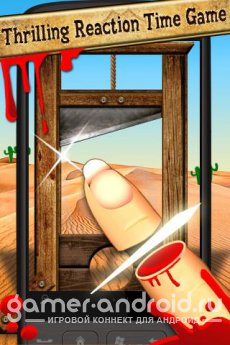 Finger Slayer - Успей убрать палец с лезвия