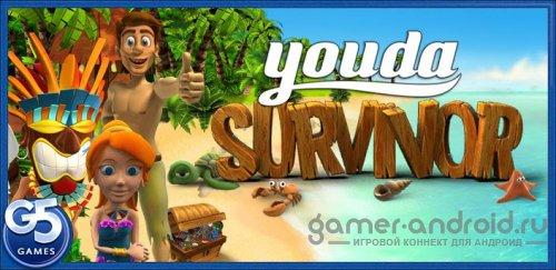 Youda Survivor - Youda На краю света