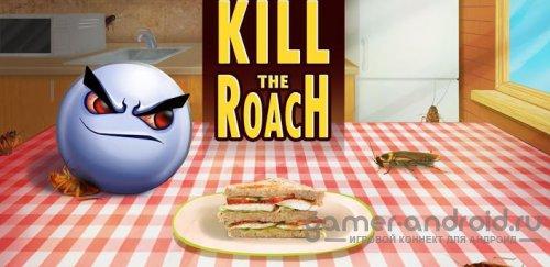 Убей таракана - защити буттер