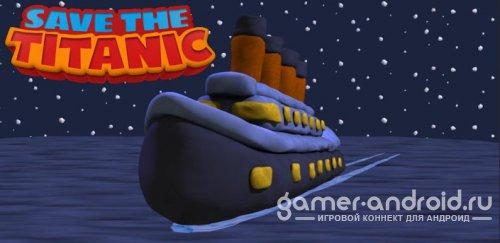 Save The Titanic - Спасите Титаник от гибели
