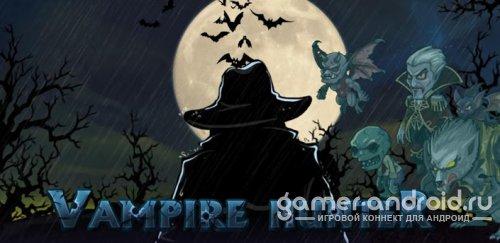 Vampire Hunter - Охота на вампиров