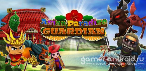 Asian Paradise Guardian
