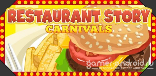 Restaurant Story: Carnivals - История ресторана: Карнавал