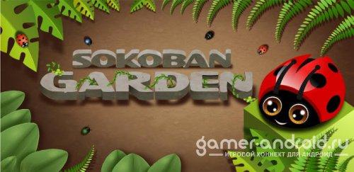 Sokoban Garden 3D - Увлекательный сокобан