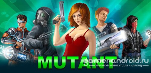 Мутант - Mutant