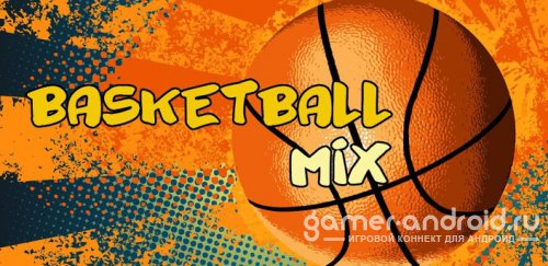 Basketball Mix - Баскетбол Микс