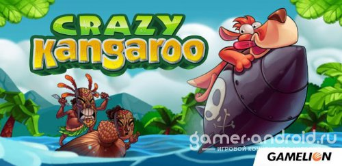 Crazy Kangaroo - Сумашедшее кенгуру