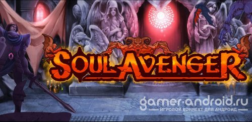 Soul Avenger - Ролевая игра