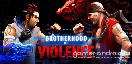 Brotherhood of Violence - Братство насилия