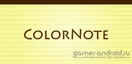 ColorNote - заметки и блокнот