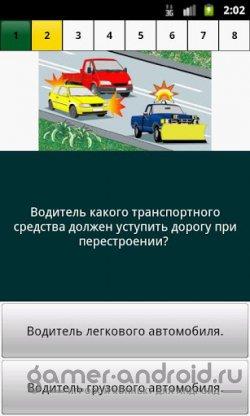 Экзамен ПДД 2013 Украина