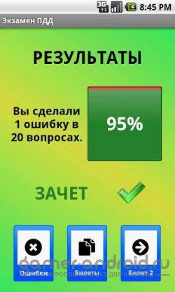 Экзамен ПДД 2013 ABCD Россия