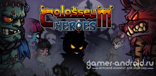 Colosseum Heroes
