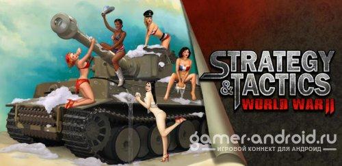 Strategy&Tactics: World War II - Пошаговая стратегия