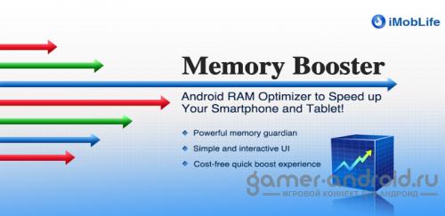 Memory Booster - ускоритель памяти