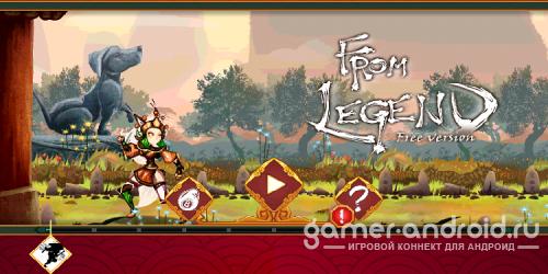 From Legend - Начало волшебного приключения