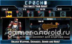 EPOCH - война роботов