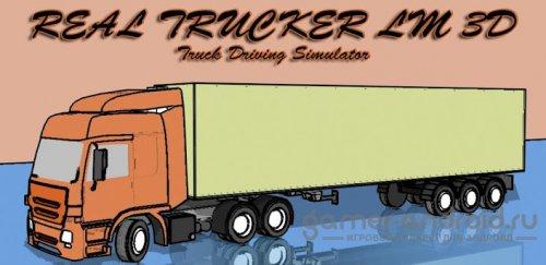 Real Trucker LM 3D - Дальнобойщики
